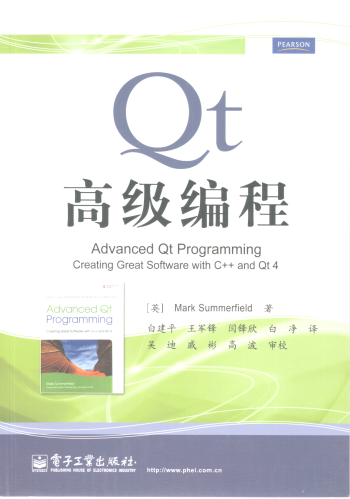 Advanced Qt Programming book/Chinese