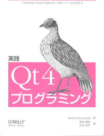 Advanced Qt Programming book/Japanese