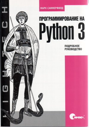 Python 3 book/Russian